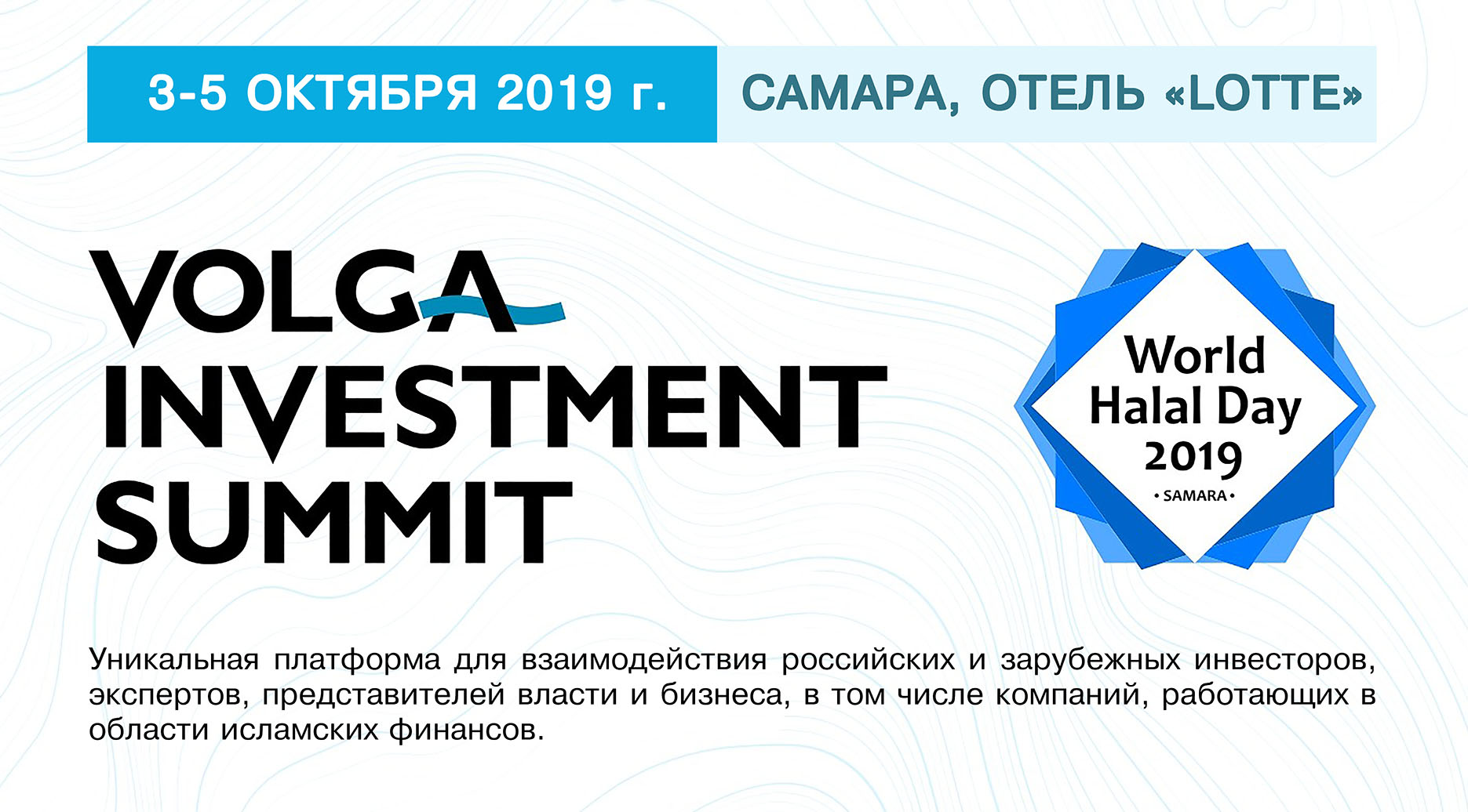 volga-investment-summit-world-halal-day